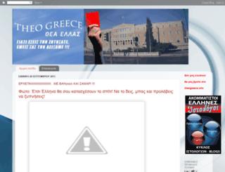 theogreece.blogspot.com screenshot