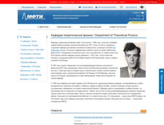 theorphys.fizteh.ru screenshot