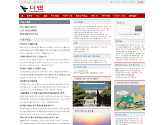 thepen.co.kr screenshot