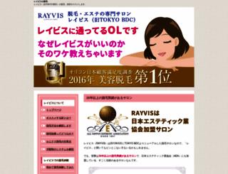 therapistguide.jp screenshot