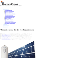 thermosifones.gr screenshot