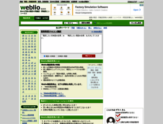 thesaurus.weblio.jp screenshot