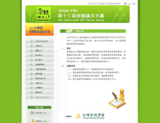 thesis.topco-global.com screenshot