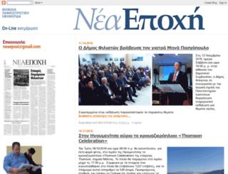 thesprotia-neaepoxi.blogspot.com screenshot