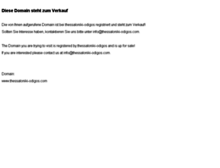 thessaloniki-odigos.com screenshot