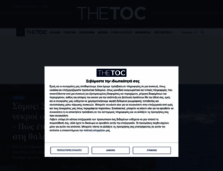 thetoc.gr screenshot