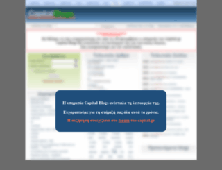 thetradingstrategist.capitalblogs.gr screenshot