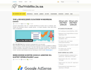 thewebsite.in.ua screenshot