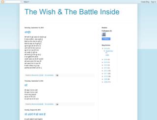 thewishandthebattleinside.blogspot.com screenshot