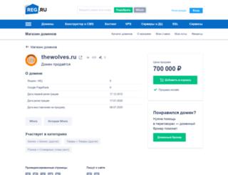 thewolves.ru screenshot