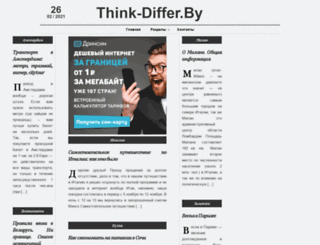 think-differ.by screenshot