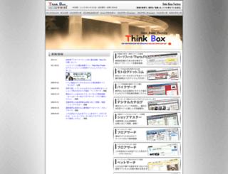 thinkbox.co.jp screenshot