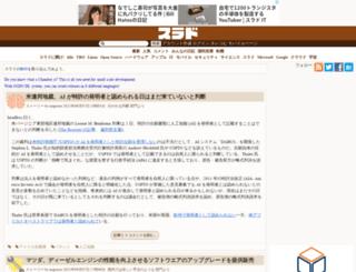 thinkgeek.jp screenshot