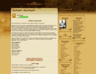 thirukkural.com screenshot