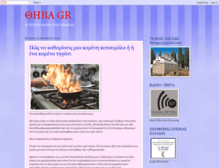 thivagr.blogspot.gr screenshot