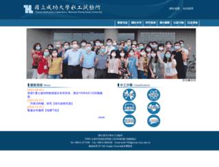 thl.ncku.edu.tw screenshot