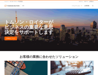 thomsonreuters.jp screenshot