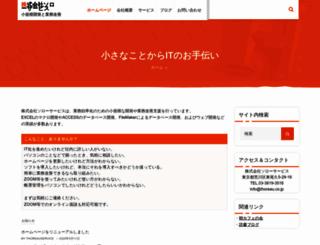 thoreau.co.jp screenshot