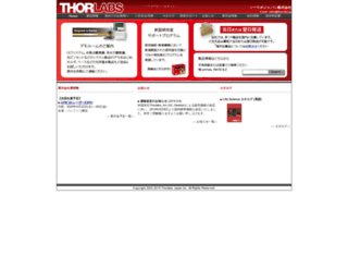 thorlabs.jp screenshot
