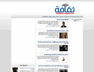thqaafahboooks.blogspot.com screenshot