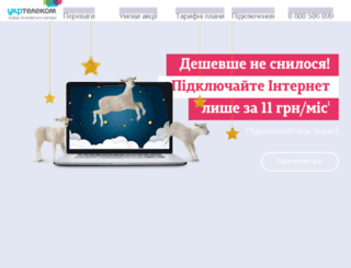 ti.ukrtelecom.ua screenshot