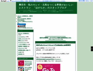 tia.boo-log.com screenshot