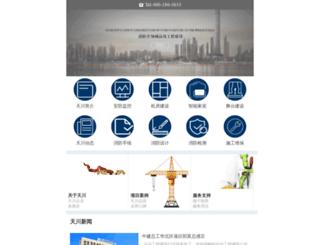 tianchuankeji.com.cn screenshot