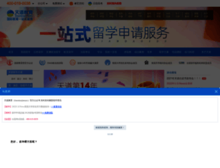 tiandaoedu.com screenshot