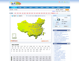 tianqiyubao.cn screenshot
