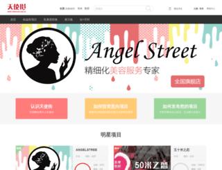 tianshijie.com.cn screenshot