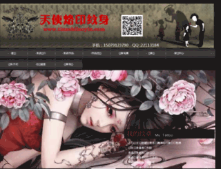 tianshilaoyin.com screenshot