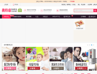tiaotehui.com screenshot