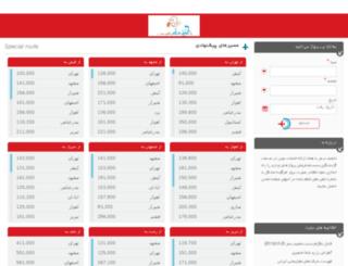 tic.takhfifsafar.com screenshot