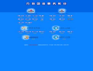 ticket.fangte.com screenshot