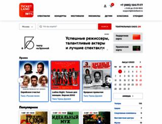 ticketland.ru screenshot