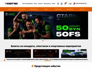 ticketpro.by screenshot