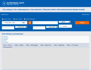 tickets.avianews.com screenshot