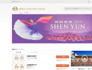 tickets3.shenyun.com screenshot