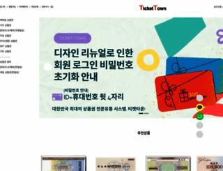 tickettown.co.kr screenshot