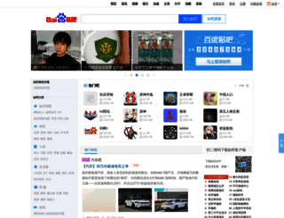 tieba.com screenshot