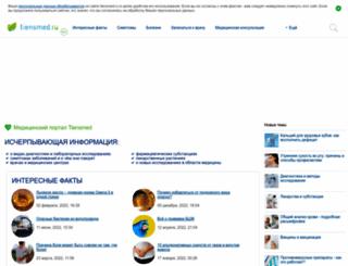 tiensmed.ru screenshot