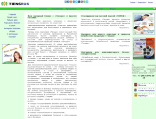 tiensrus.ru screenshot