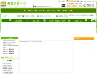 tienszm.com screenshot