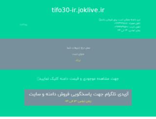 tifo30-ir.joklive.ir screenshot