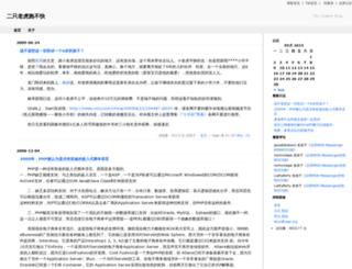tiger.techweb.com.cn screenshot