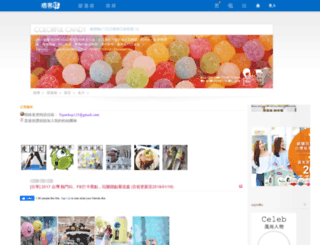 tigerdog123.pixnet.net screenshot