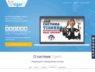 tigerrr.ru screenshot