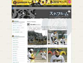 tigers-staff.tblog.jp screenshot