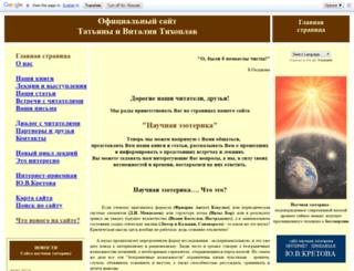 tihoplav.ru screenshot