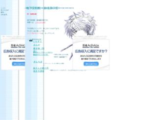 tikashitugin.is-mine.net screenshot